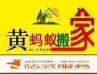 南京黄蚂蚁搬家公司 专业搬家 长途搬家 家具拆装 提供打包