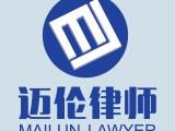 青浦公司法律顾问律师,青浦合同纠纷律师,青浦企业商务律师咨询