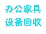 深圳 龙华民治办公物品回收 办公家私回收 电脑回收