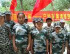 精英团队军事化素质拓展培训班