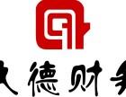 汶水路电商园注册公司代账找刘会计免费办理