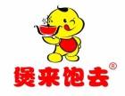 安庆煲来饱去品牌加盟 操作技术核心专利