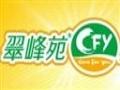 翠峰苑小吃 诚邀加盟