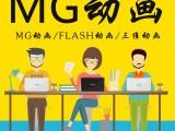 北京mg动画制作,flash公益动画制作,产品动画制作