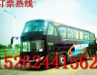 东莞到太和直达汽车客车票价查询15262441562大巴时刻
