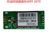 无线wifi模组RT3070芯片方案 USB外置模块 网络摄像机