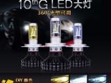 广州拓远G10汽车LED大灯高亮度色温膜可改装