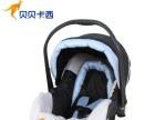 贝贝卡西 婴儿提篮式汽车儿童安全座椅新生儿宝宝车载摇篮0-1