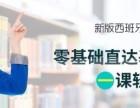 上海卢湾西班牙语培训班哪家好 为您留学生活扫清语言障碍