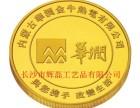 长沙金纪念章 长沙纯金纪念章定制 湖南长沙金质纪念币制作