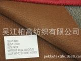 三层复合沙发布 会呼吸的布 麂皮绒沙发面料