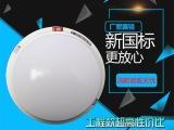 消防应急LED声光控雷达人体感应照明灯具