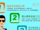 扬州鸿飞DW网页设计,PS网店装修UI客户端,培训