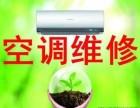 北京专业空调维修 加氟 维保(极速上门 品质保障)