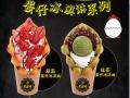 热冰淇淋加盟 手工冰淇淋加盟 火烧冰淇淋加盟店