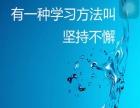 广州星群英语培训成人英语自考培训报名中