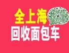 上海市长期上门专业回收二手面包车