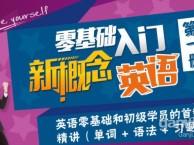深圳龙华英语培训 龙华英语口语 新概念 学会为止 英语培训
