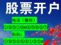 南京股票开户佣金万1.5!50万资金净佣万一!
