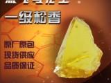 湖北武漢生產一級松香的企業