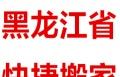 牡丹江往返全省长途搬家 黑龙江快捷搬家
