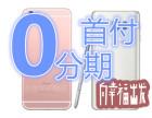 选0首付按揭iPhone7,一个月后才开始还款