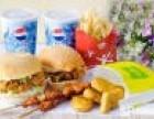 加盟华莱士快餐店需要多少钱 西餐牛排披萨炸鸡汉堡加盟费多少