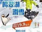 鸣翠湖滑雪特价