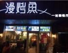漫烤鱼加盟 烤鱼+海鲜大咖+火锅一体店加盟