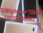 天津二手苹果6s手机苹果7各种手机上门回收