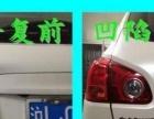 杭州车身凹陷修复挡风玻璃修复