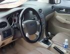 福特 福克斯三厢 2013款 三厢经典 1.8 手动 时尚型-原