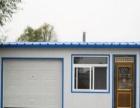 西双版纳便宜活动房,钢结构,彩钢棚,集装箱,活动围