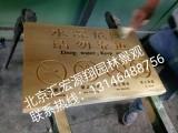 北京房山区激光雕刻标识牌 门牌等