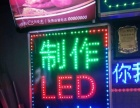 专业制作批发零售LED显示屏发光字 电子灯箱广告门