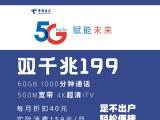 月付500M,武汉电信双千兆199元,优惠至159元