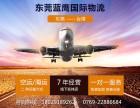 东莞谢岗到台湾快递/空运/海运门对门服务哪家公司好?