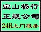 上海宝山杨行上门服务 电脑维修监控安装网络维修硬盘数据恢复