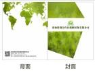 深汕特别合作区俊鹏环保有限公司