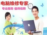 广州粤垦电脑维修-台式机,笔记本,一体机平板维修
