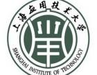 上海应用技术大学自考会展管理专本科直通班招生简章
