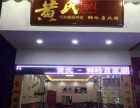 黄氏姜撞奶加盟费多少钱在广州如何专业的加盟黄氏姜撞奶