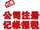 临安国税附近代理记账 税务变更/注销