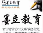 单县墨立教育专注会计培训,会计从业由名师全程精讲