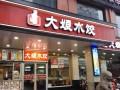 大娘水饺加盟条件