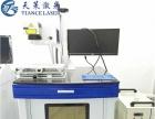 铝合金激光打标机 不锈钢激光镭雕机 五金激光打标机