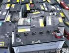 广州鑫源电池回收公司电话:18813299396回收旧电池