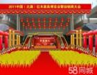 开业庆典 剪彩仪式 庆典活动 舞台搭建 场地布置