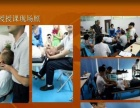 南方医科大学中医针灸培训拔罐刮痧专项针灸保健师培训