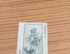 出售珍藏多年的邮票